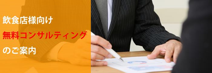 【飲食店】無料コンサルティングのお知らせ